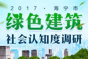 2017绿色建筑社会认知度调研