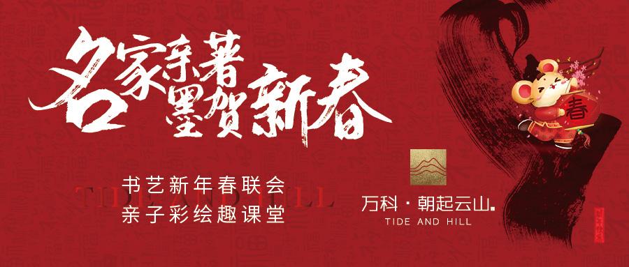 """【活动】书法大家送""""福""""海宁,亲子彩绘趣享新春!"""