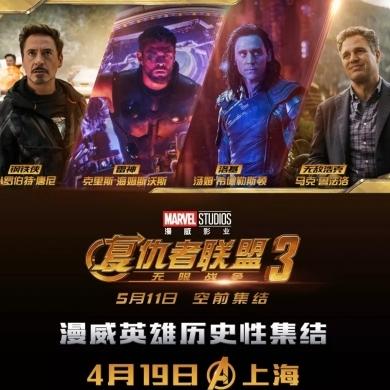 重磅!钢铁侠、雷神、洛基下周齐聚上海!