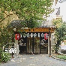 就因為這個,他們把醬子從上海搬到了海寧!這家居酒屋刷爆朋友圈!更有壽喜鍋免費送~