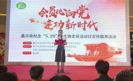 """嘉兴市纪念""""5.29""""计生协会员活动日宣传服务活动圆满举行"""