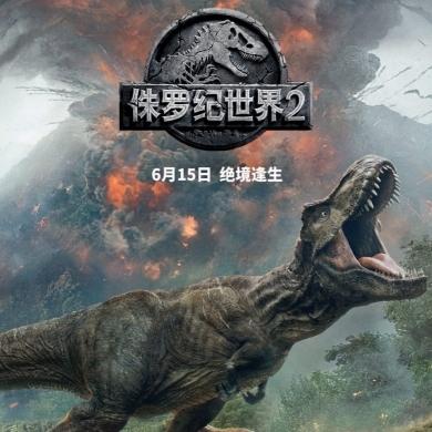 《侏罗纪世界2》内地定档6.15 领先北美一周