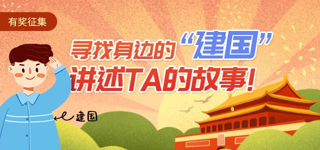 """【有奖征集】寻找身边的""""建国"""",讲述TA的故事(1)-wps图片.jpg"""