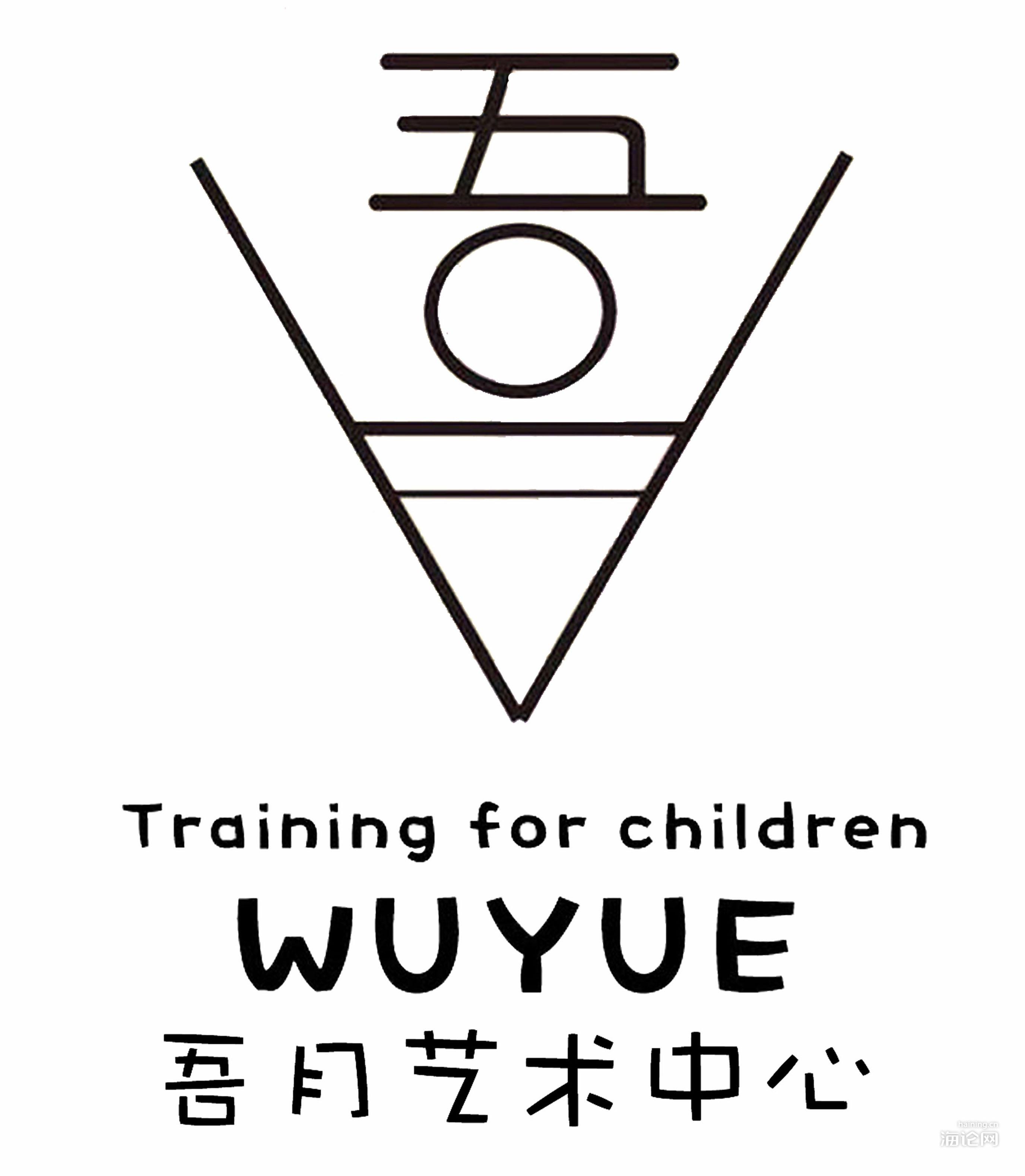 吾月画室logo黑色.jpg