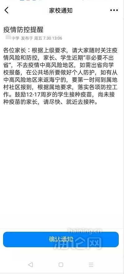 QQ截图20210731090349_副本.png