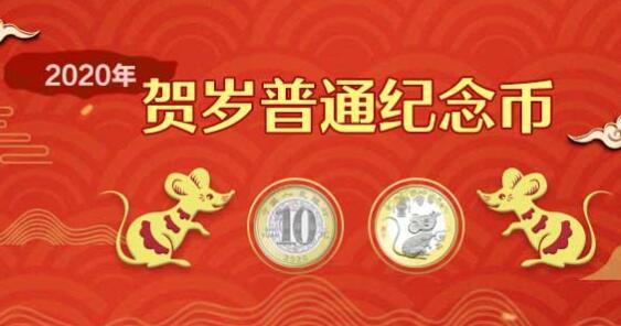 農業銀行2020紀念幣銷售