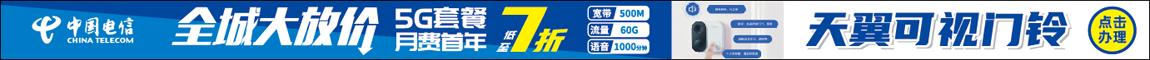 浙江电信网上营业厅