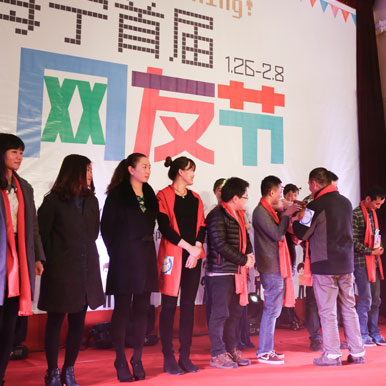 海寧網友節年度盛典,20萬論友互動贏大獎
