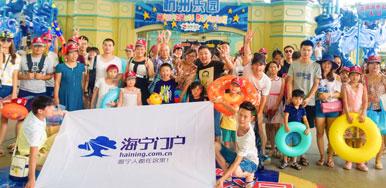 海論網友相聚杭州浪浪浪水上樂園