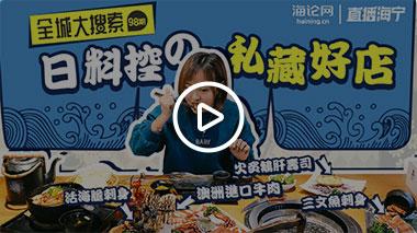 【直播海宁】海宁日料控の私藏好店!刺身烤肉满分!(看直播赢福利)